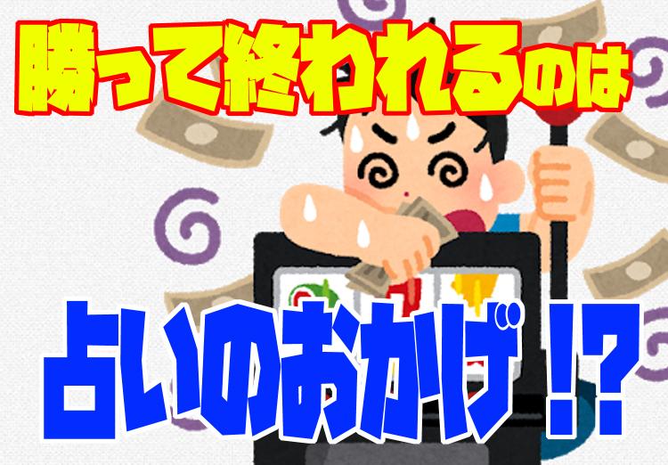 横浜の占い師にいわれたギャンブルに関する助言