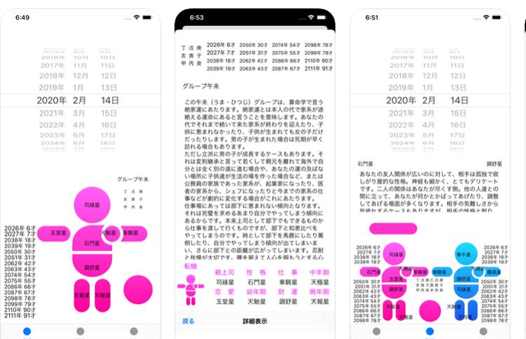 【算命学占い】UN4Tune/計算で無料占いできるアプリ徹底解説2020年