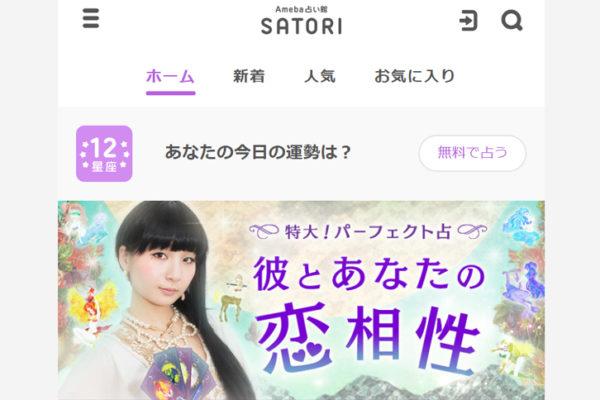 【電話占い】SATORI/アメーバブログ運営の占い徹底解説2020年