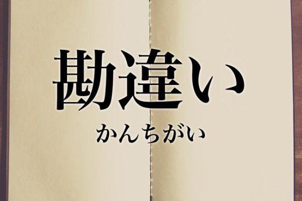 金運が悪い人がしている残念な勘違い【ベスト3】