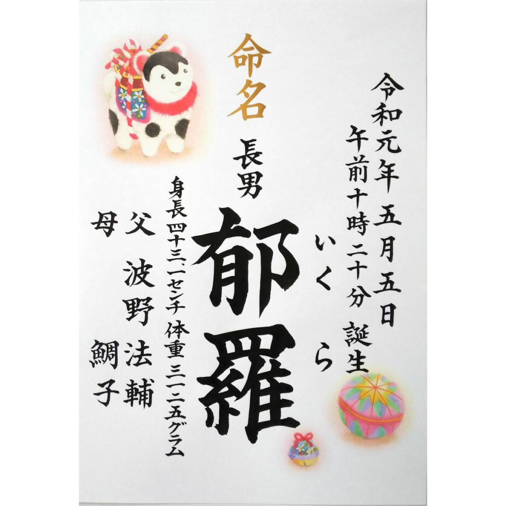 [保存版]絶対に憶えておきたい使うだけで金運が上がる漢字