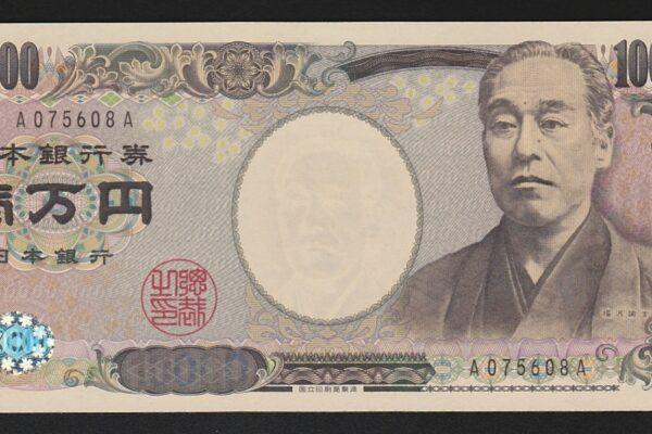 最大300万円で取引される一万円札を見つけて金運アップ
